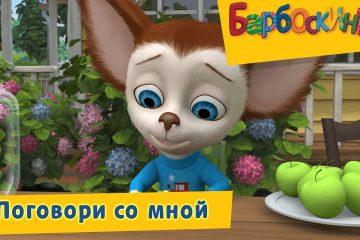 Pogovori-so-mnoj-Barboskiny-Sbornik-multfilmov-2019