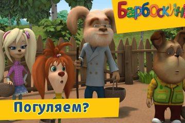 Pogulyaem-Barboskiny-Sbornik-multfilmov-2019