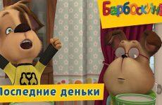 Poslednie-denki-Barboskiny-Sbornik-multfilmov-2019