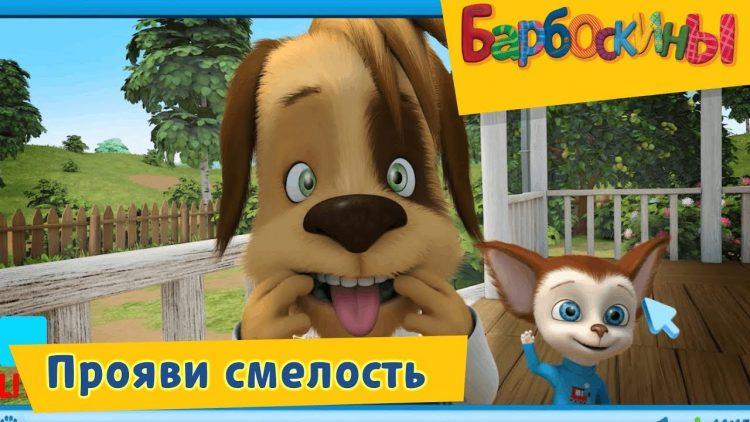 Proyavi-smelost-Barboskiny-Sbornik-multfilmov-2019