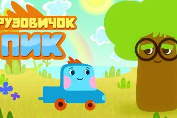 Razvivayushhij-multfilm-dlya-detej-Gruzovichok-Pik-multik-pro-mashinki-trejler