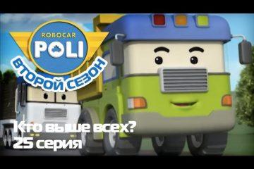 Robokar-Poli-Transformery-Kto-vyshe-vseh-Epizod-25
