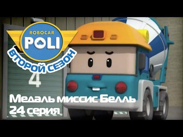 Robokar-Poli-Transformery-Medal-missis-Bell-Epizod-24