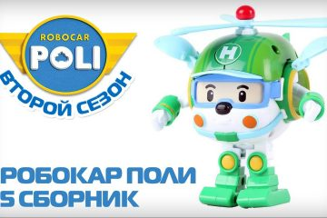 Robokar-Poli-na-russkom-Vtoroj-sezon-Vse-serii-podryad-21-25-serii