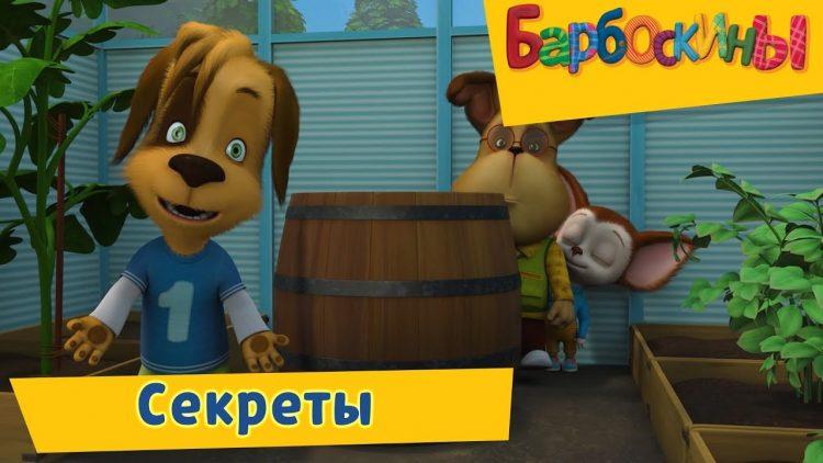 Sekrety-Barboskiny-Sbornik-multfilmov-2019