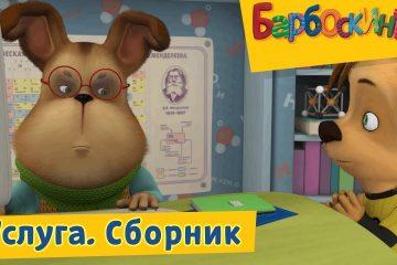 Usluga-Barboskiny-Sbornik-multfilmov-2019