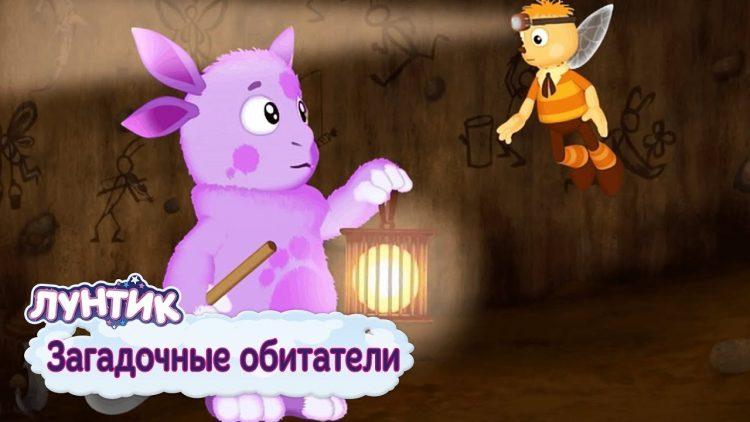Zagadochnye-obitateli-Luntik-Sbornik-multfilmov-2019