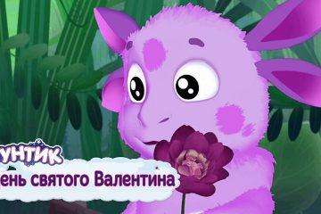 14-fevralya-Den-svyatogo-Valentina-Luntik-Sbornik-multfilmov-2019