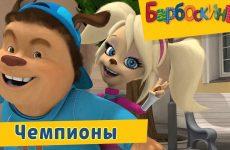 CHempiony-Barboskiny-Sbornik-multfilmov-2019