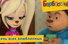 Den-svyatogo-Valentina-14-fevralya-Barboskiny-Sbornik-multfilmov-2019