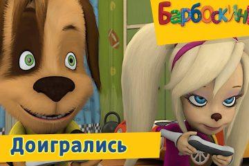 Doigralis-Barboskiny-Sbornik-multfilmov-2019