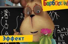 Effekt-Barboskiny-Sbornik-multfilmov-2019