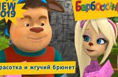 Krasotka-i-zhguchij-bryunet-Barboskiny-Novaya-seriya.-Premera