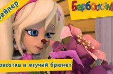 Krasotka-i-zhguchij-bryunet-Barboskiny-Premera-Novaya-seriya.-Trejler