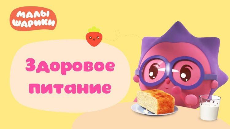 Malyshariki-novye-serii-Zdorovoe-pitanie