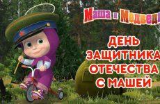 Masha-i-Medved-23-fevralya-s-Mashej