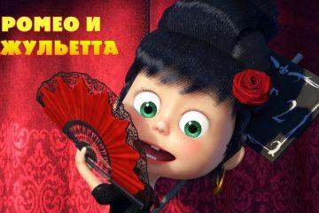 Masha-i-Medved-Romeo-i-Dzhuletta-Vsya-zhizn-teatr