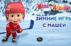 Masha-i-Medved-Zimnie-igry-s-Mashej