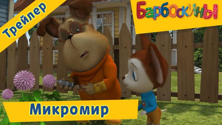 Mikromir-Barboskiny-Novaya-seriya.-Trejler