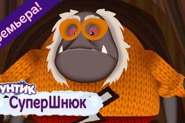 SuperSHnyuk-Luntik-Novaya-seriya.-Premera