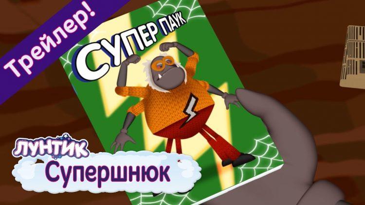 Supershnyuk-Luntik-Novaya-seriya.-Trejler