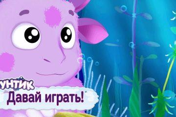 Davaj-igrat-Luntik-Sbornik-multfilmov-2019