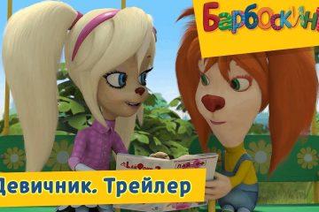 Devichnik-Barboskiny-Novaya-seriya.-Trejler