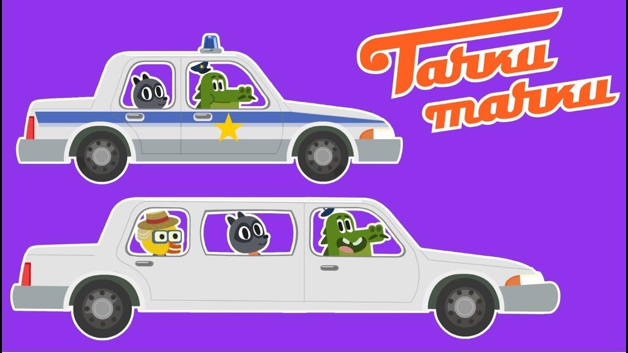 Лимузин и Полицейская машина — Тачки — Тачки — Гараж ...