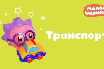 Malyshariki-novye-serii-Transport-Multiki-dlya-samyh-malenkih
