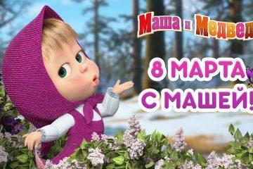 Masha-i-Medved-8-Marta-s-Mashej