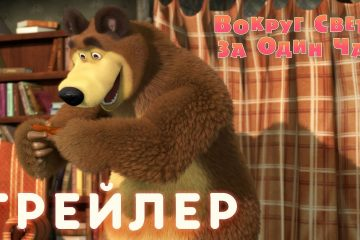 Masha-i-Medved-Vokrug-sveta-za-odin-chas-Trejler