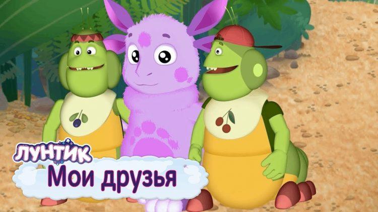 Moi-druzya-Luntik-Sbornik-multfilmov-2019
