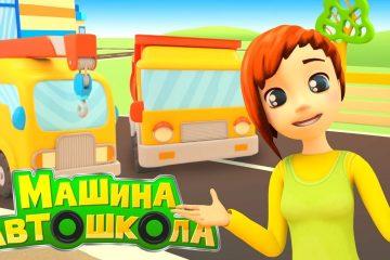 Multiki-pro-mashinki-Mashina-Avtoshkola.-Uroki-na-stroitelnoj-ploshhadke