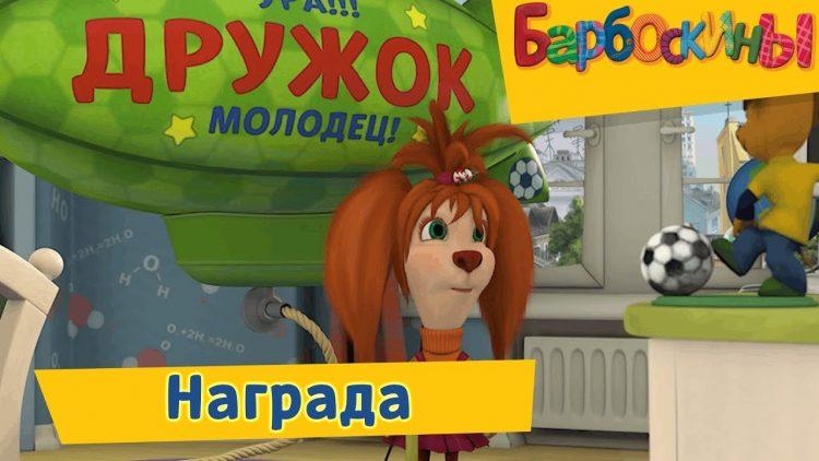 Nagrada-Barboskiny-Sbornik-multfilmov-2019