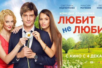 Novaya-romanticheskaya-komediya-quotLyubit-ne-lyubitquot-V-kino-s-4-dekabrya
