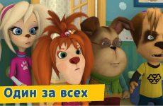 Odin-za-vseh-Barboskiny-Sbornik-multfilmov-2019