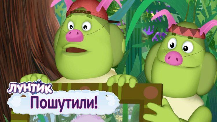 Poshutili-Luntik-Sbornik-multfilmov-k-1-aprelya