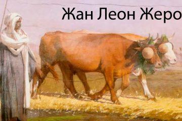 Razvivayushhie-multfilmy-Sovy-hudozhnik-ZHan-Leon-ZHerom-Vsemirnaya-kartinnaya-galereya