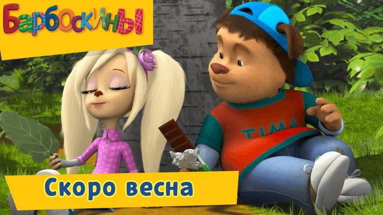 Skoro-vesna-Barboskiny-Sbornik-multfilmov-2019