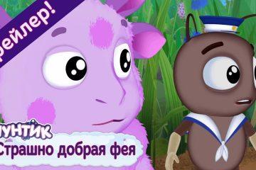Strashno-dobraya-feya-Luntik-Novaya-seriya.-Trejler