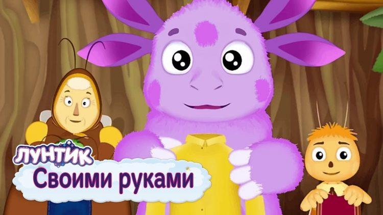 Svoimi-rukami-Luntik-Sbornik-multfilmov-2019