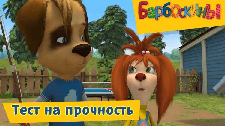 Test-na-prochnost-Barboskiny-Sbornik-multfilmov-2019