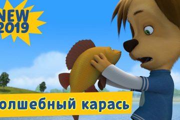 Volshebnyj-karas-Barboskiny-Novaya-seriya.-Premera
