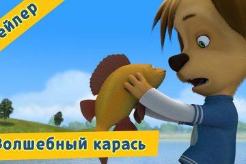 Volshebnyj-karas-Barboskiny-Novaya-seriya.-Trejler