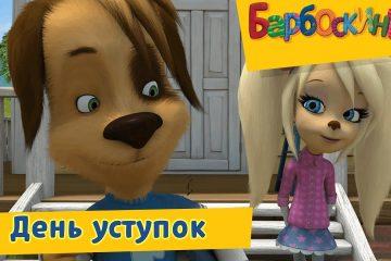 Den-ustupok-Barboskiny-Sbornik-multfilmov-2019