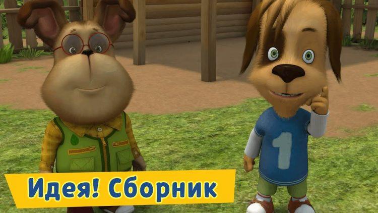Ideya-Barboskiny-Sbornik-multfilmov-2019