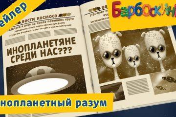 Inoplanetnyj-razum-Barboskiny-Novaya-seriya.-Trejler