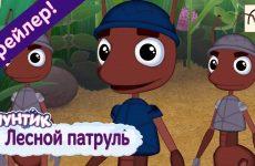Lesnoj-patrul-Luntik-Novaya-seriya.-Trejler