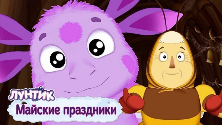 Majskie-prazdniki-Luntik-Sbornik-multfilmov-2019