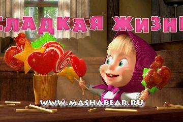Masha-i-Medved-Sladkaya-zhizn-Trejler-2